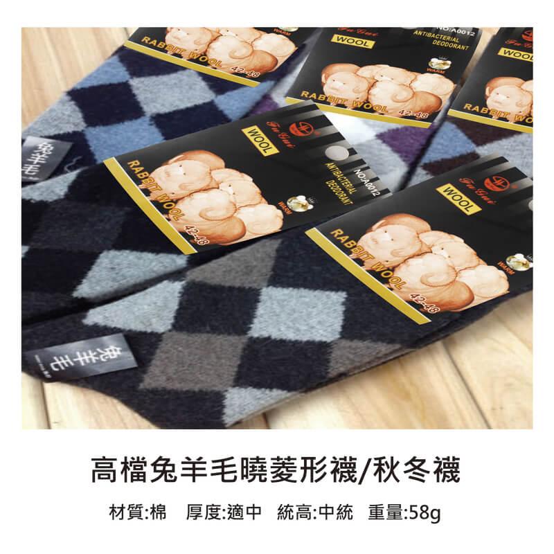 高檔兔羊毛襪子