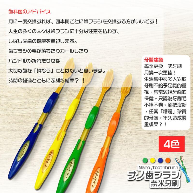 獨家代理日本PPT亞洲熱賣奈米牙刷(4入/組)