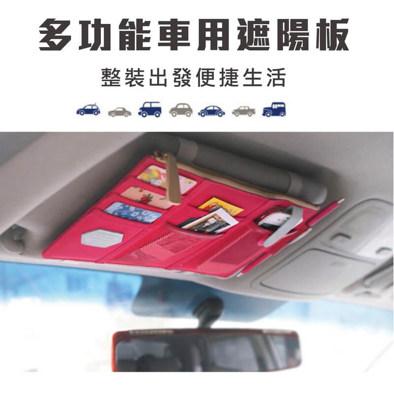 多功能車用遮陽板收納袋