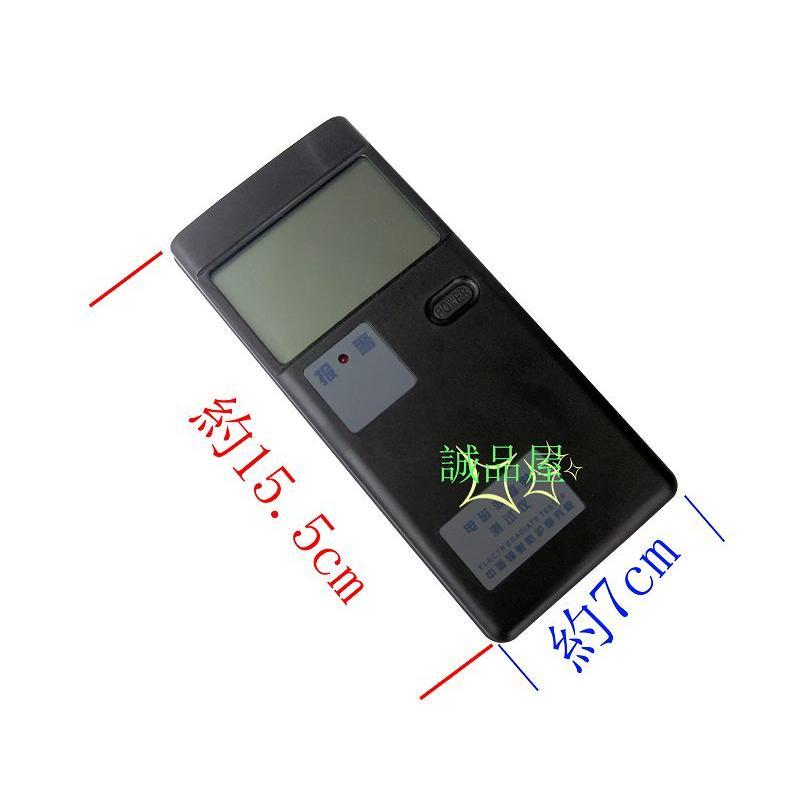 電磁波輻射檢測儀