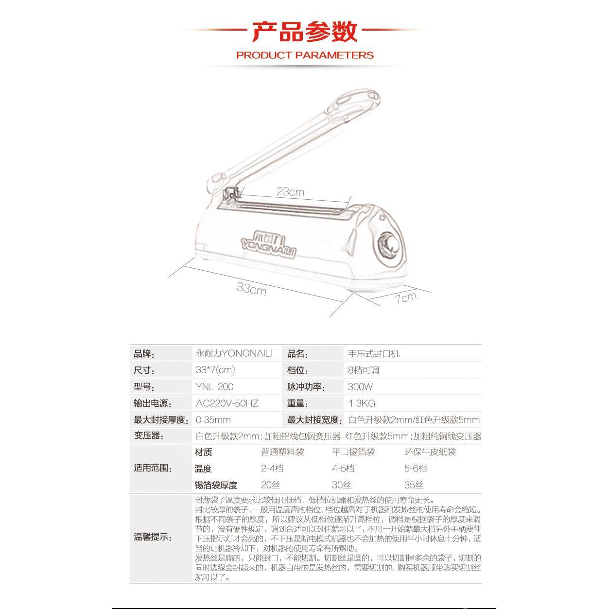 20cm多功能手壓式封口機