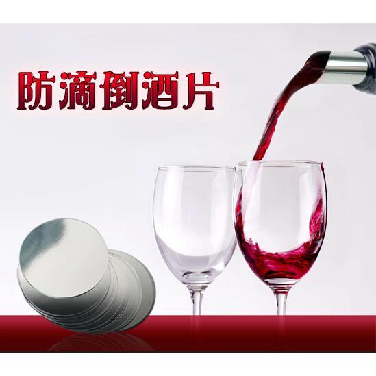 防滴倒酒片/紅酒倒酒器(100入/包)