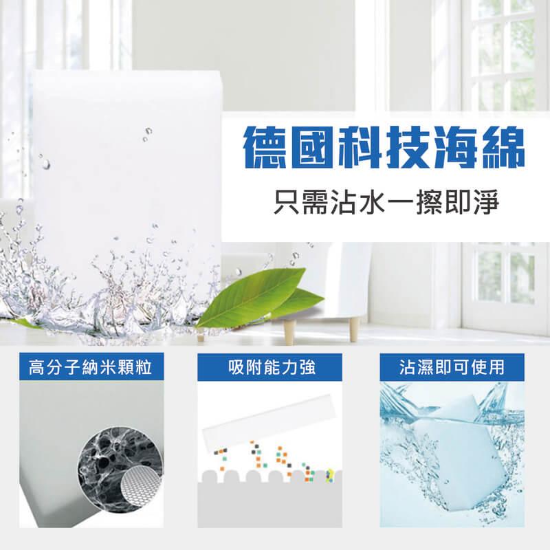 清潔神器-德國科技海綿/奈米海綿(單片裝)