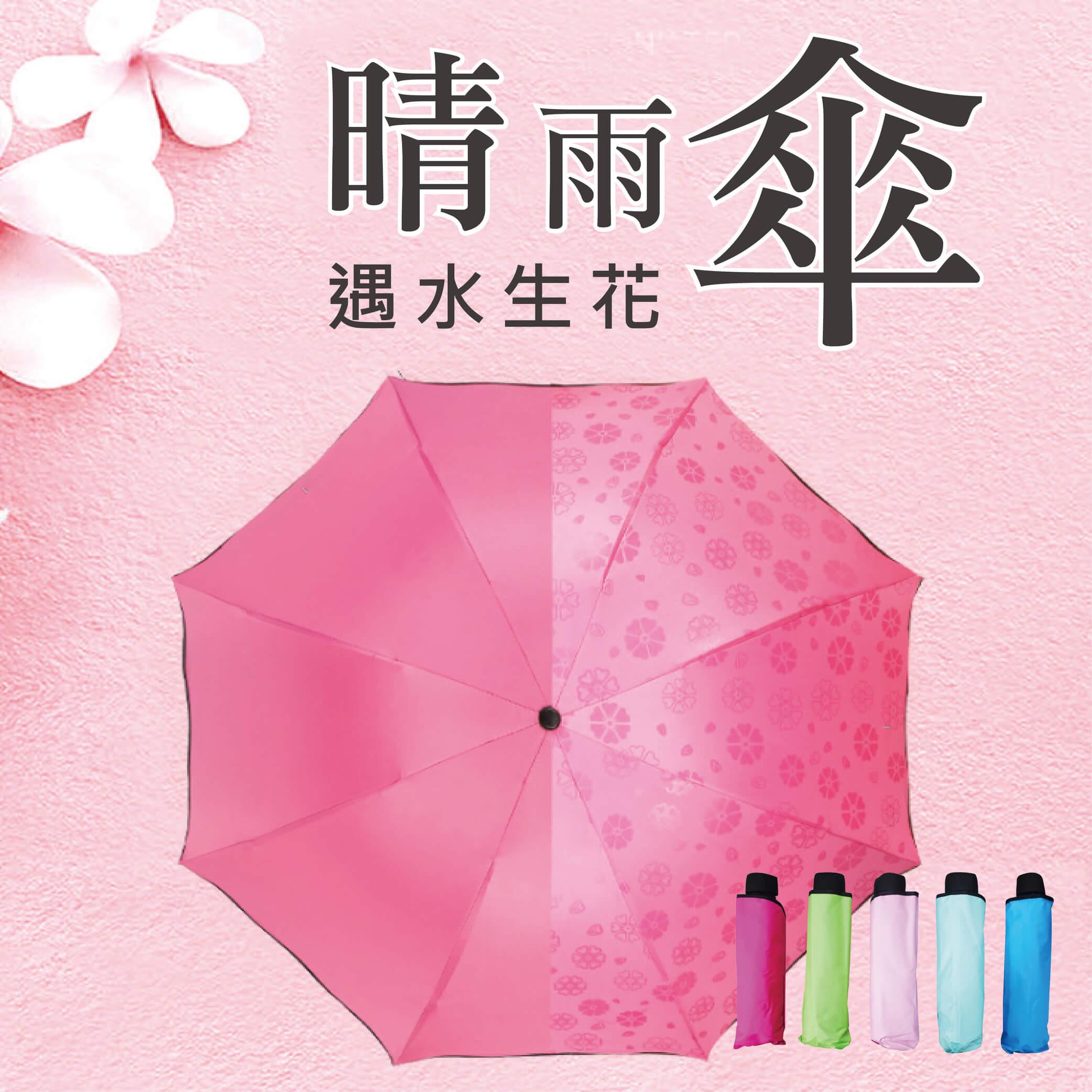 奇幻遇水生花折疊傘(黑膠)