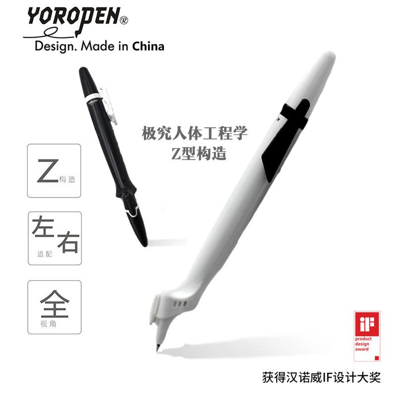 多國台灣專利優樂筆yoropen正姿黑科技筆