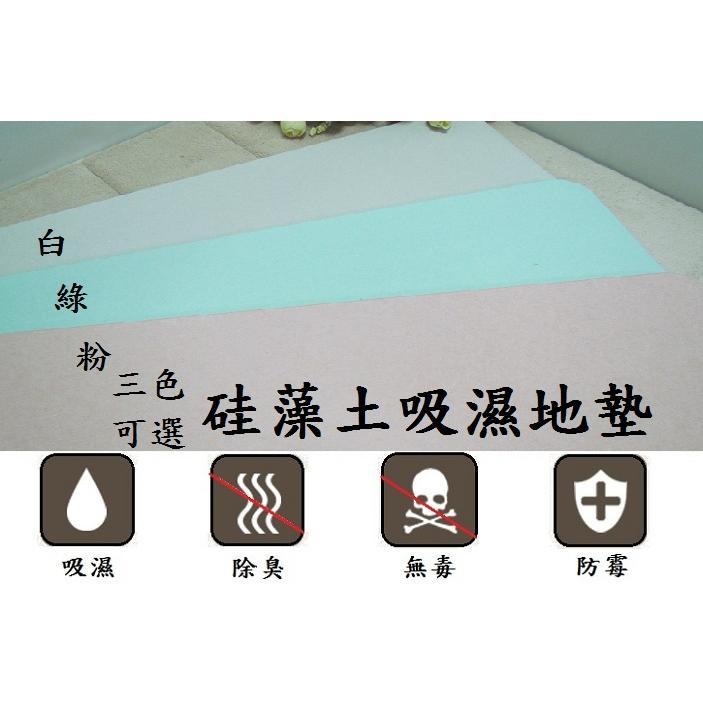 升級版超吸濕硅藻土地墊(60*39)日文彩盒裝