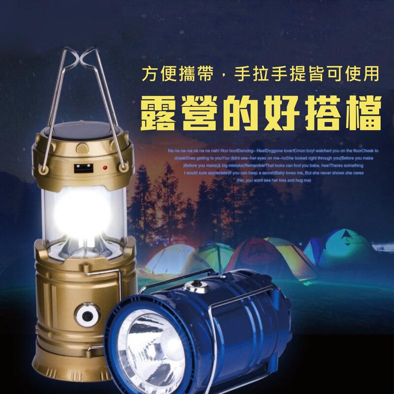 新款充電式太陽能露營燈手電筒(金屬提)