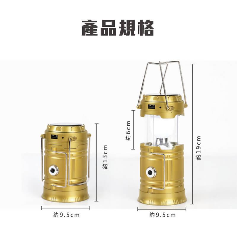大號充電式太陽能露營燈手電筒(金屬提)