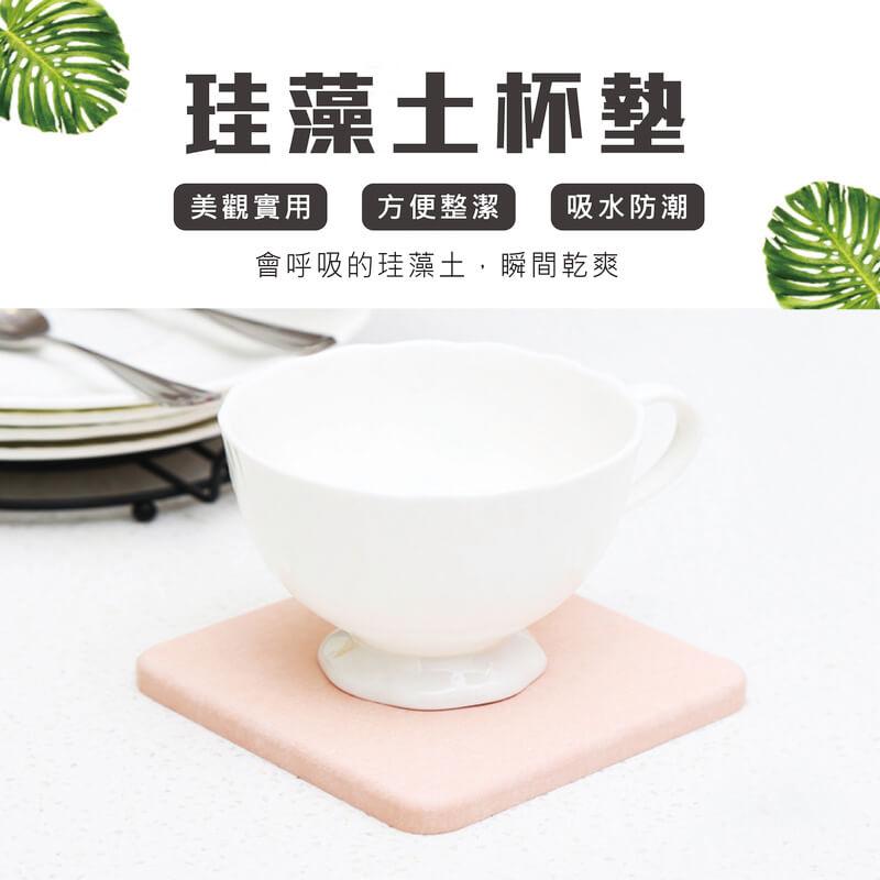 珪藻土超吸水杯墊10*10(裸片)