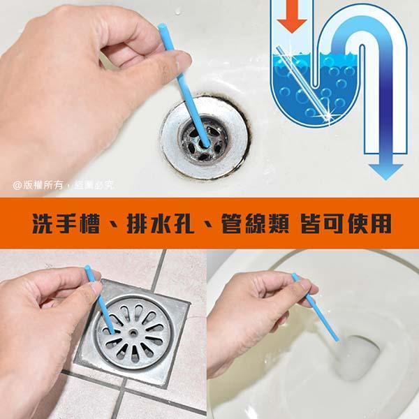 芳香強效去污水管清潔棒