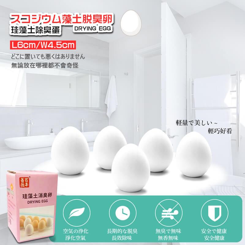 獨家代理日本PPT硅藻土冰箱強效除臭蛋