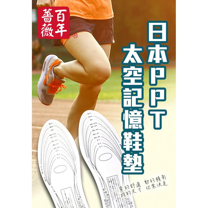 獨家代理日本PPT可自由剪裁太空記憶鞋墊