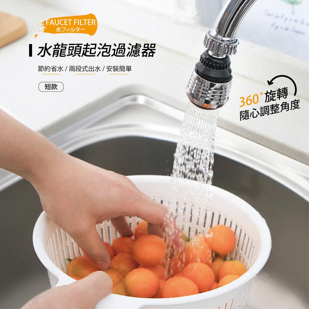 360度旋轉水龍頭節水過濾起泡器