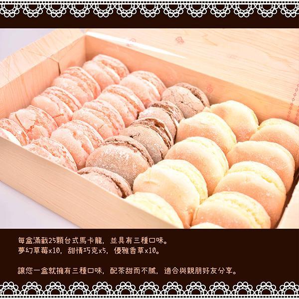 羊角圈圈台式馬卡龍甜點糕點(約400g)