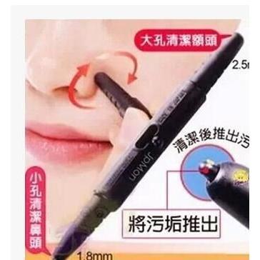 鼻頭毛孔清潔棒 去黑頭工具
