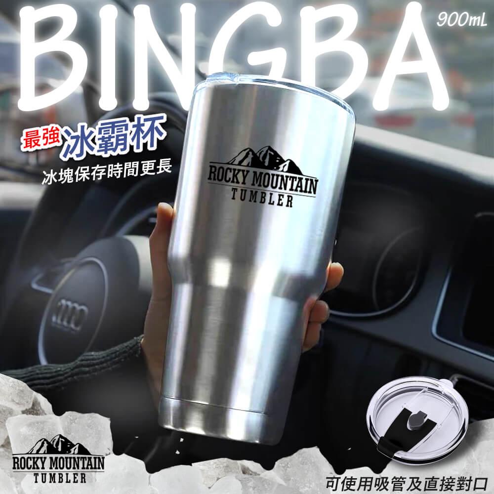 台灣ROCKY MOUNTAIN 304冰霸杯900ml雙層真空保溫杯(滑蓋)/