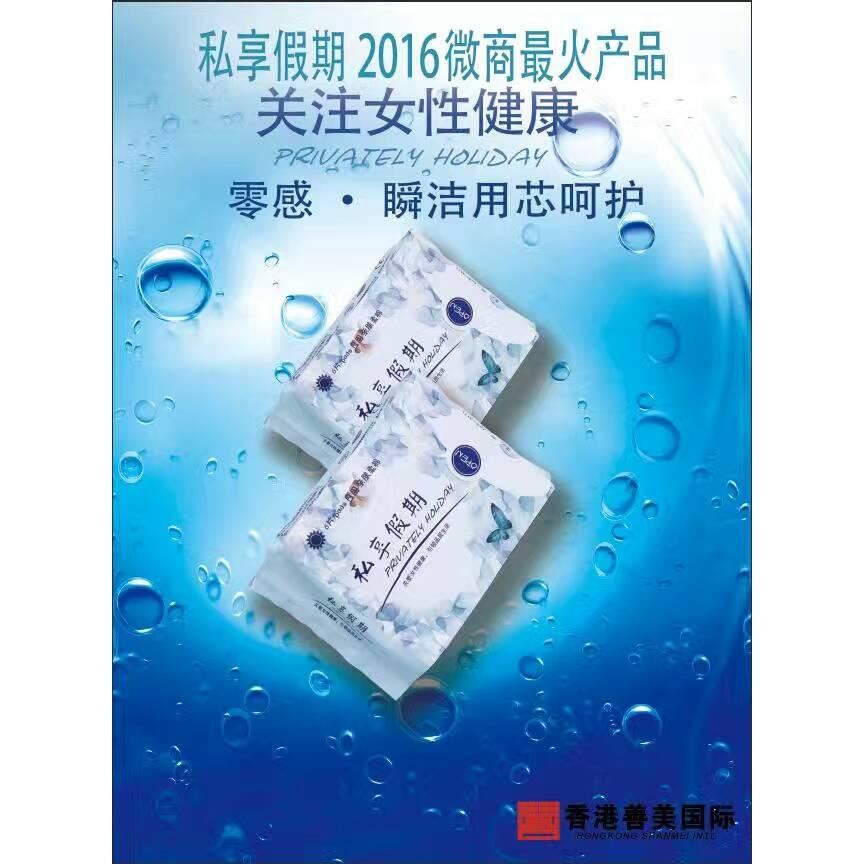 中國貴婦專用品牌-私享假期衛生棉日用(6片/包)
