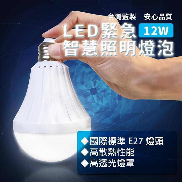 停電神器升級版智慧緊急照明燈泡(12w)