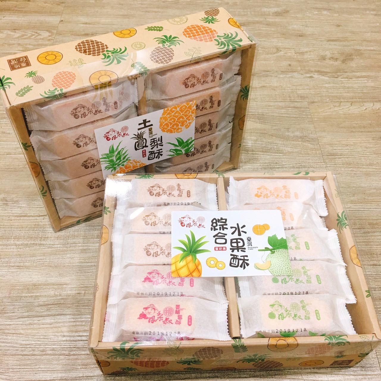 鳳梨叔-土鳳梨酥/綜合水果酥(30入)