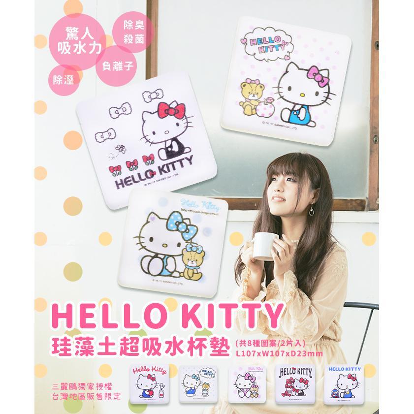 獨家授權hello kitty珪藻土超吸水杯墊(彩色2入/盒)