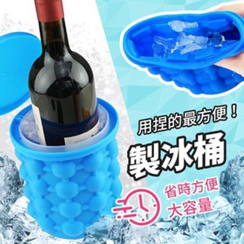 環保矽膠魔冰桶製冰神器