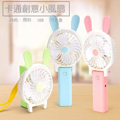 兔子USB充電式手持/桌立多用折疊風扇