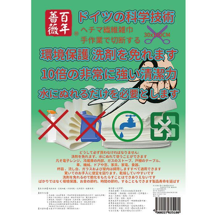 清潔神器-免洗劑絲瓜纖維科技抹布(160cm自由剪裁)