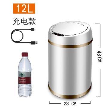 12L智能垃圾桶紅外線感應(充電款)
