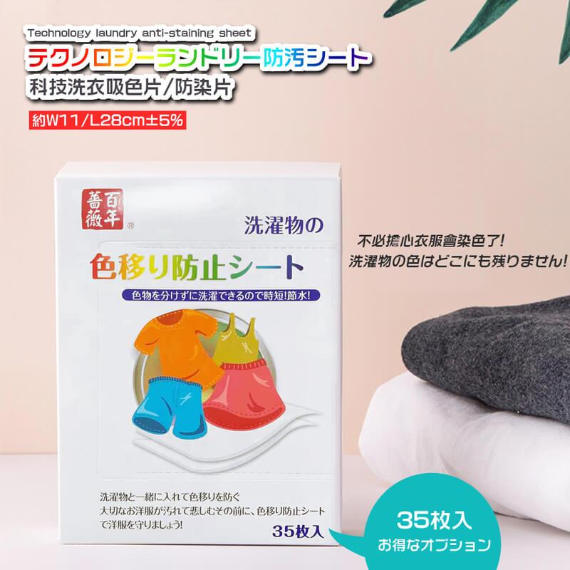 百年薔薇日本科技洗衣吸色片防染色片(35片/盒)