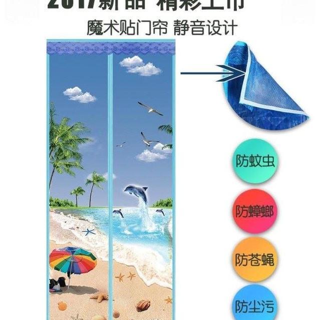 夏日沙灘款防蚊門簾(90*210cm)