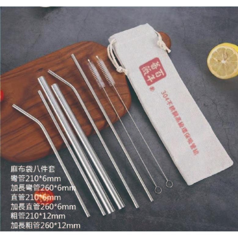 304本色斜口防刮嘴不銹鋼吸管組21+26ccm(八件+布袋組)