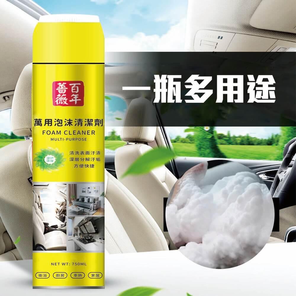 超大容量小白神器-萬用多功能泡沫清潔劑(750ML)