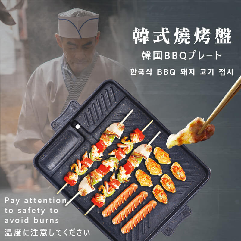 韓式無煙不沾燒烤盤-烤煎炒免油(有腳,明火爐專用)