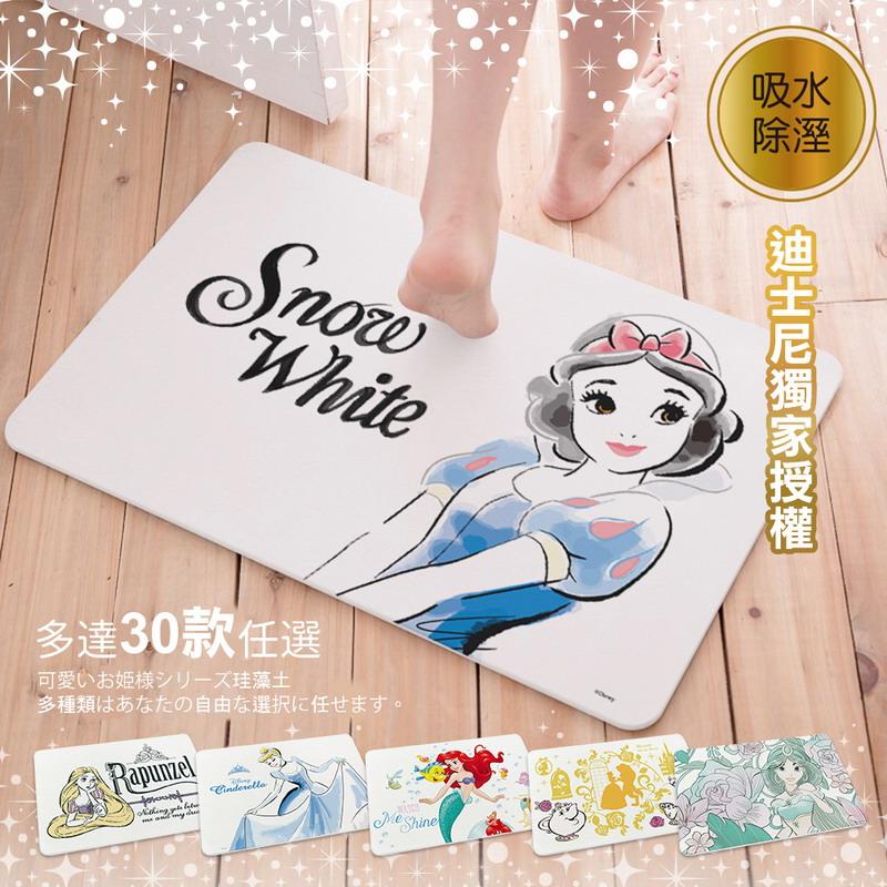 台灣授權迪士尼硅藻土地墊-公主系列(60*39)