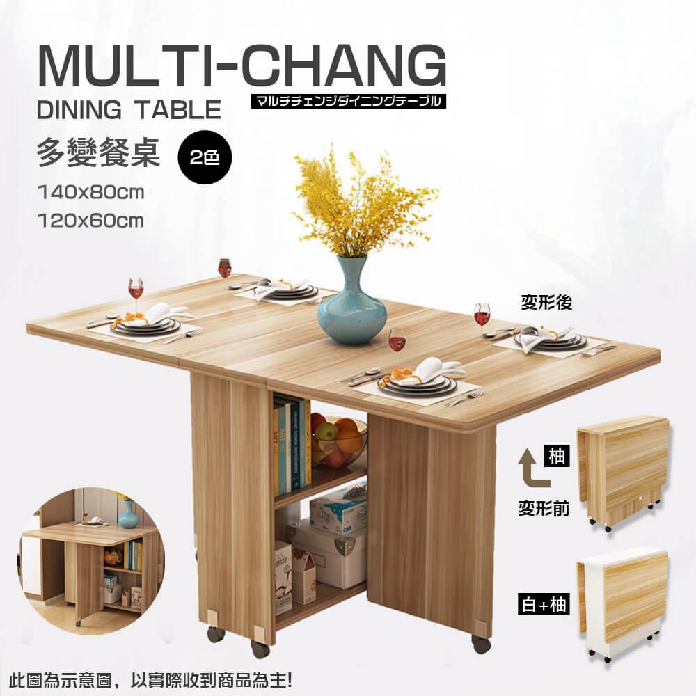 變形金剛伸縮折疊可移動餐桌(需DIY)