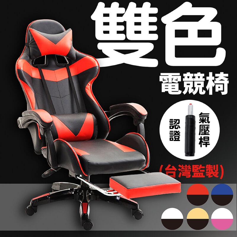 熱銷日本可躺可擱腳可升降可旋轉電競椅(乳膠款)