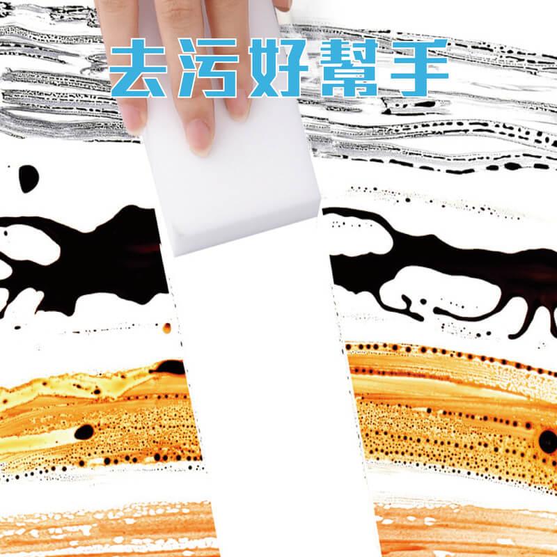 奈米海綿(單片裝10*6*2CM)