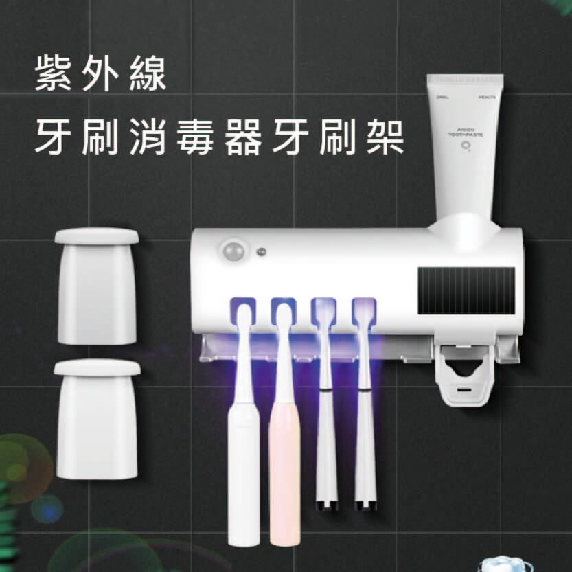 智能USB/燈光充電刮鬍刀牙刷消毒器帶擠牙膏器