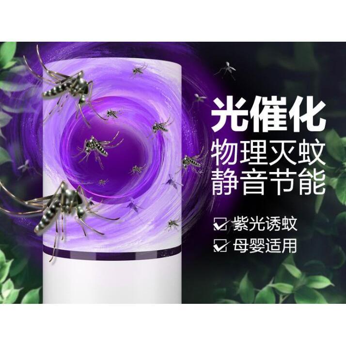 驅蚊神器光催化滅蚊燈