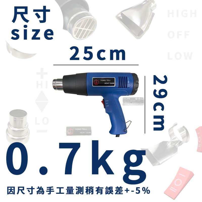 高溫恆溫熱風槍4頭(110V,1600W)
