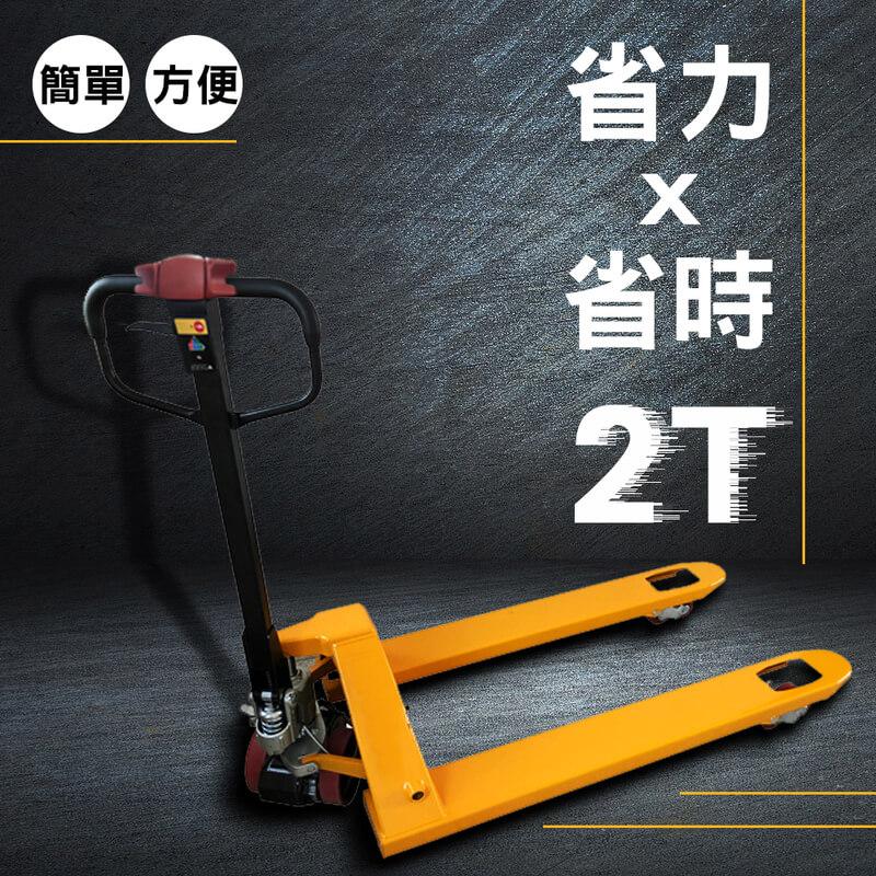 電動拖板車2T