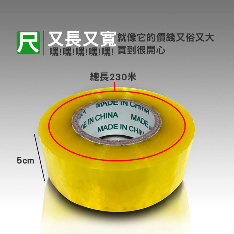 大容量透明膠帶(寬5cm*230m)