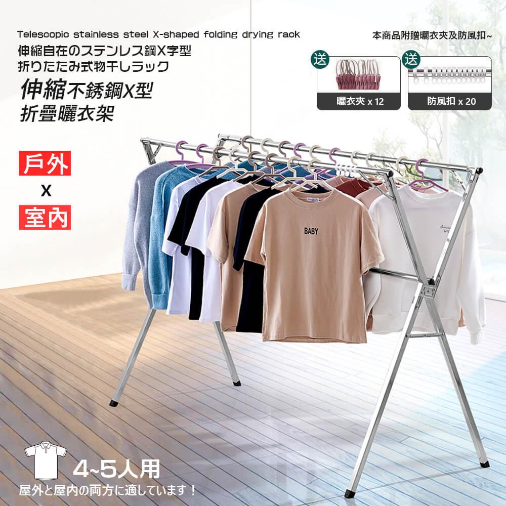 可伸縮不銹鋼落地X型折疊晾衣架(2.4M)