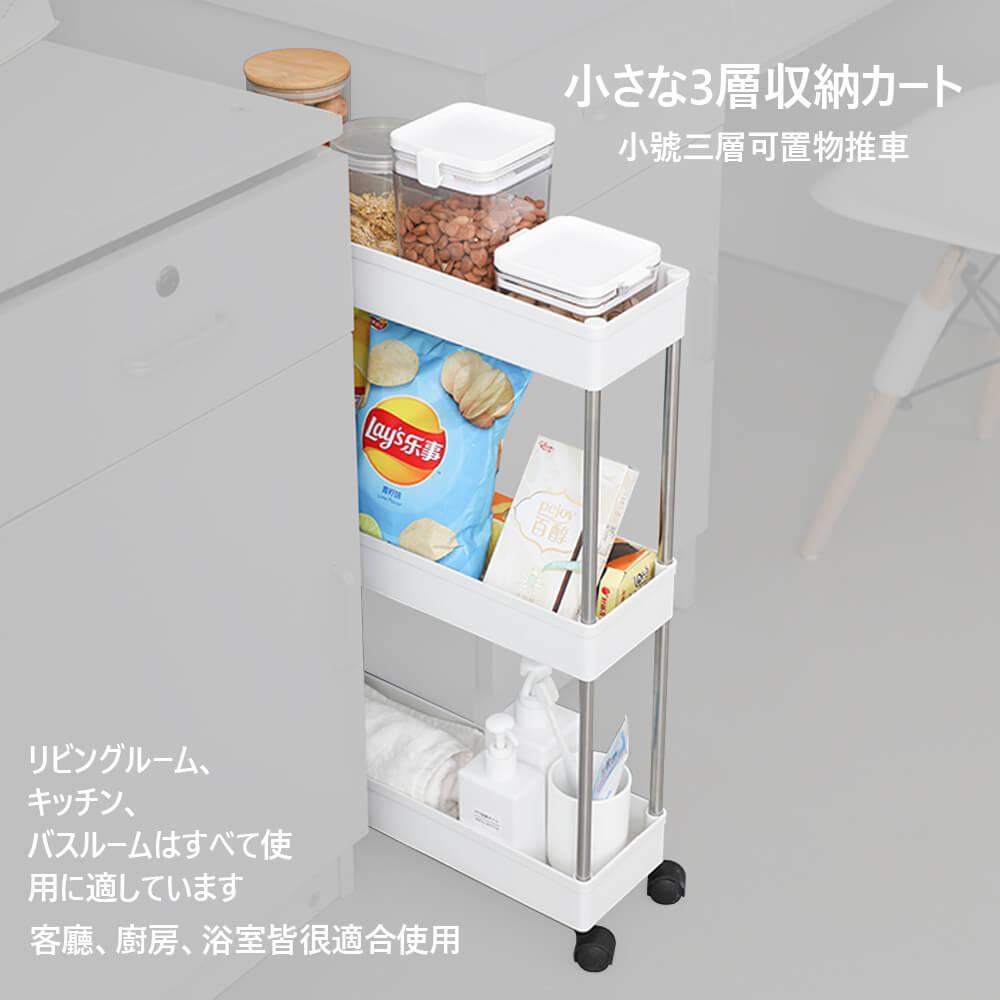落地式可移動小推車置物架(小號三層)
