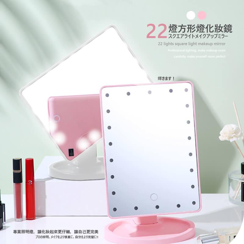 便攜帶燈觸屏台式LED燈化妝鏡(22燈USB款)