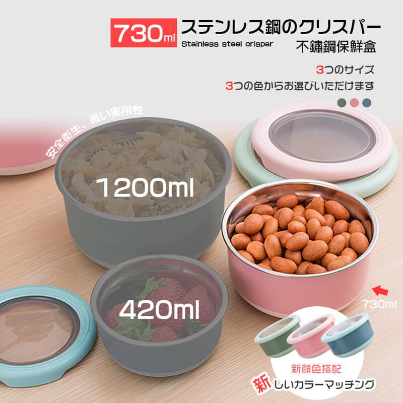 防滑密封不銹鋼圓形飯盒便當盒(730ML)