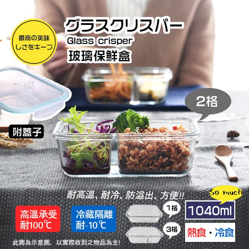 耐熱長方形玻璃保鮮盒便當盒(1040ML)
