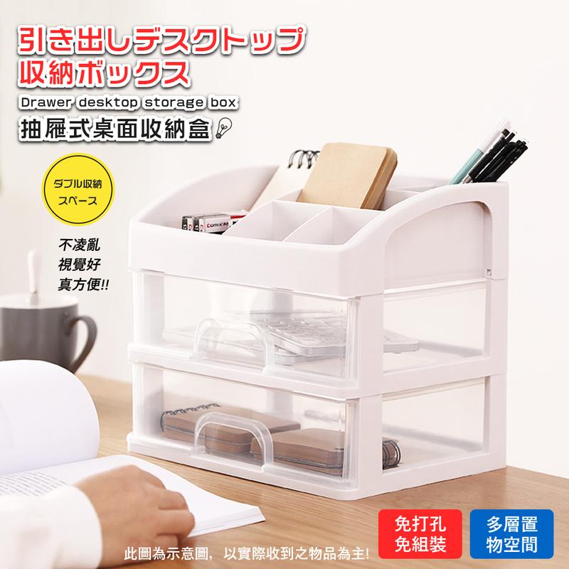 抽屜式桌面收納盒置物架(二層)