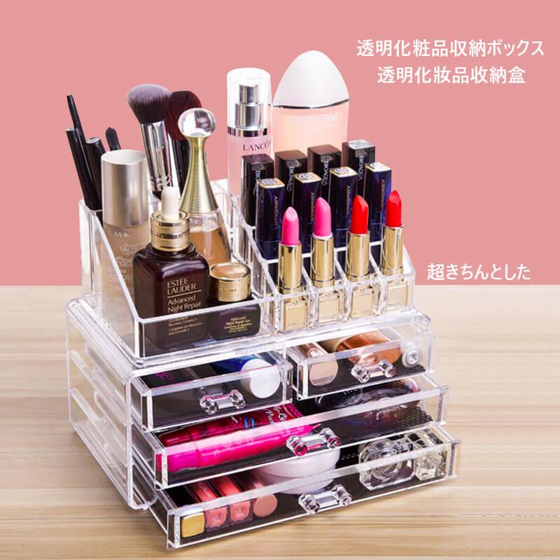 透明三層高度相同抽屜式化妝品收納盒(D6704款)