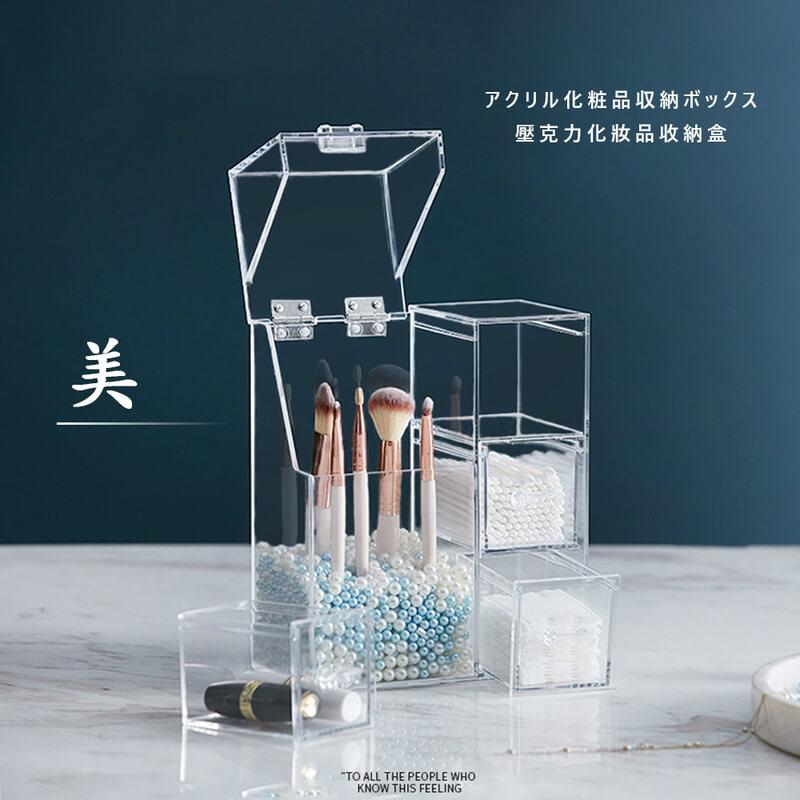 透明防塵化妝品收納盒首飾盒(刷桶抽屜款)